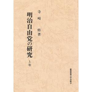 明治自由党の研究 上巻|bookfan
