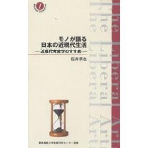 モノが語る日本の近現代生活 近現代考古学のすすめ / 桜井準也|bookfan