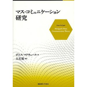 マス・コミュニケーション研究 / デニス・マクウェール / 大石裕
