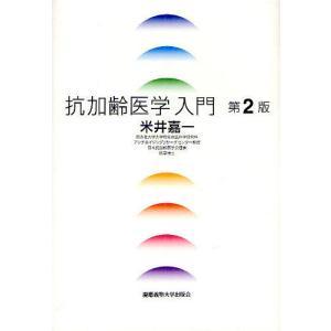 著:米井嘉一 出版社:慶應義塾大学出版会 発行年月:2011年05月