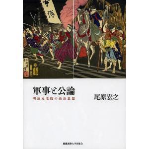 著:尾原宏之 出版社:慶應義塾大学出版会 発行年月:2013年07月