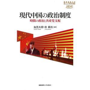 現代中国の政治制度 時間の政治と共産党支配 / 出版社  慶應義塾大学出版会   著者  加茂具樹   内容: 中国政治の制度の変化に焦点を当て、歴の商品画像|ナビ