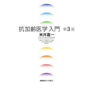 著:米井嘉一 出版社:慶應義塾大学出版会 発行年月:2019年01月