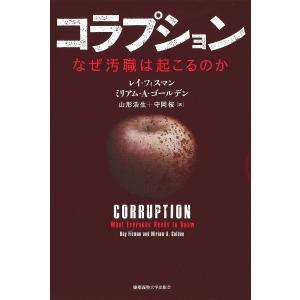 コラプション なぜ汚職は起こるのか / レイ・フィスマン / ミリアム・A・ゴールデン / 山形浩生|bookfan