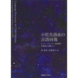 小児失語症の言語回復 ランドー・クレフナー症候群と自閉症の比較から / 星浩司 / 宮里恭子