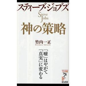 スティーブ・ジョブズ神の策略 「嘘」はやがて「真実」に変わる / 竹内一正|bookfan