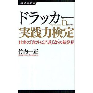 ドラッカー実践力検定 仕事の「意外な近道」26の新発見 / 竹内一正|bookfan