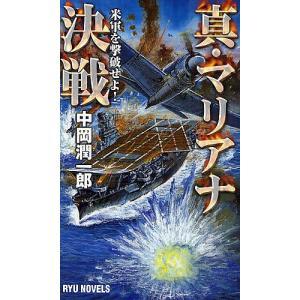 真・マリアナ決戦 米軍を撃破せよ! / 中岡潤一郎