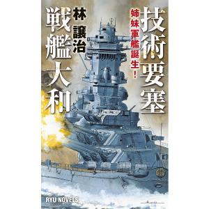 技術要塞戦艦大和 姉妹軍艦誕生! / 林譲治|bookfan