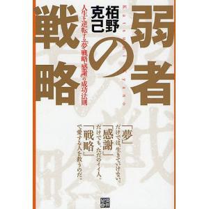 著:栢野克己 出版社:経済界 発行年月:2008年10月