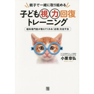 著:小栗章弘 出版社:経済界 発行年月:2015年06月 キーワード:健康