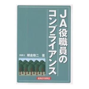 JA役職員のコンプライアンス / 朝倉敬二|bookfan