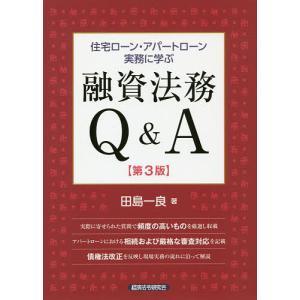 著:田島一良 出版社:経済法令研究会 発行年月:2019年03月