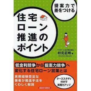 著:村元正明 出版社:経済法令研究会 発行年月:2011年10月