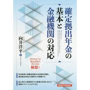 著:向井洋平 出版社:経済法令研究会 発行年月:2019年03月