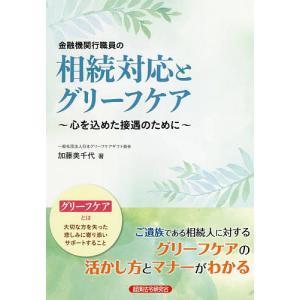 金融機関行職員の相続対応とグリーフケア 心を込めた接遇のために / 加藤美千代|bookfan