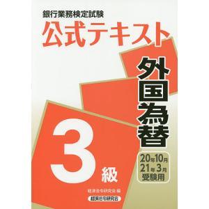 銀行業務検定試験公式テキスト外国為替3級 20年10月・21年3月受験用|bookfan