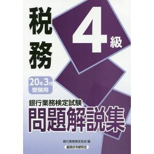 銀行業務検定試験問題解説集税務4級 20年3月受験用 / 銀行業務検定協会