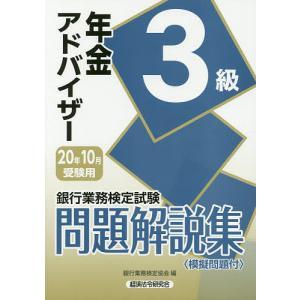 銀行業務検定試験問題解説集年金アドバイザー3級の商品画像 ナビ