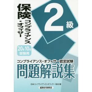 保険コンプライアンス・オフィサー2級問題解説集 コンプライアンス・オフィサー認定試験 20年10月受験用 / 日本コンプライアンス・オフィサー協会|bookfan