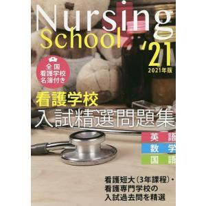 看護学校入試精選問題集 英語数学国語 2021年版/入試問題編集部の商品画像|ナビ