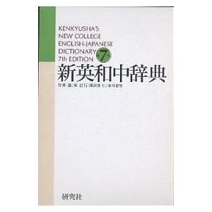 新英和中辞典 / 竹林滋