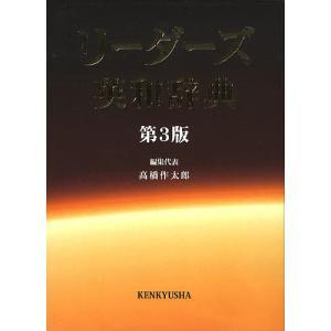 リーダーズ英和辞典 / 高橋作太郎