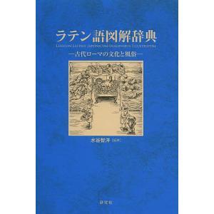 ラテン語図解辞典 古代ローマの文化と風俗 / 水谷智洋 bookfan