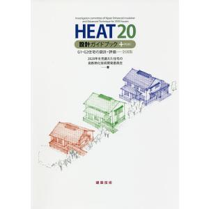 HEAT20設計ガイドブック+PLUS G1・G2住宅の設計・評価-全国版 / 2020年を見据えた住宅の高断熱化技術開発委員会