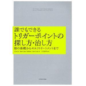著:ClairDavies 著:AmberDavies 出版社:エクスナレッジ 発行年月:2010年...