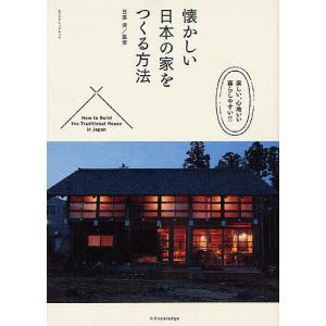 監修:日高保 出版社:エクスナレッジ 発行年月:2012年05月 シリーズ名等:エクスナレッジムック