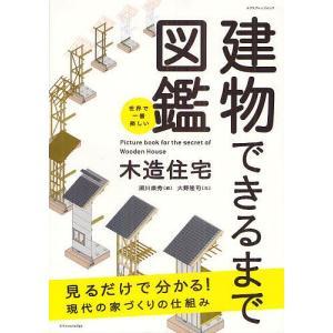 建物できるまで図鑑 木造住宅 世界で一番楽しい / 瀬川康秀 / 大野隆司