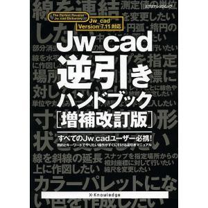 Jw_cad逆引きハンドブック / Obra...の関連商品10