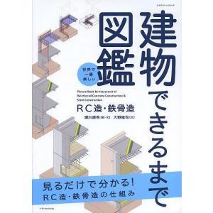 建物できるまで図鑑 RC造・鉄骨造 世界で一番楽しい / 瀬川康秀 / 大野隆司