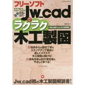 フリーソフトJw_cadでラクラク木工製図 / 荒井章