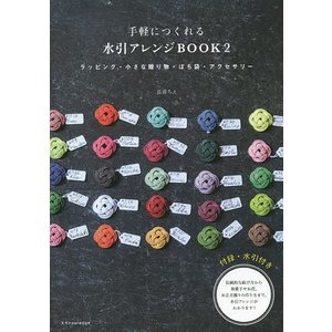 著:長浦ちえ 出版社:エクスナレッジ 発行年月:2014年12月 キーワード:手芸