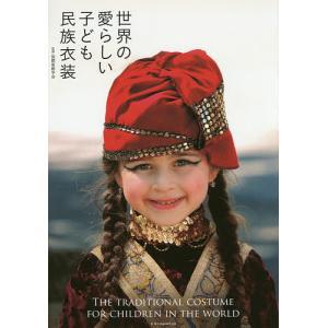 世界の愛らしい子ども民族衣装 / 国際服飾学会
