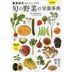 旬の野菜の栄養事典 春夏秋冬おいしいクスリ / 吉田企世子