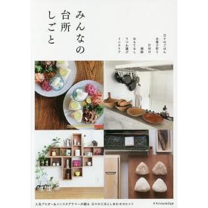 みんなの台所しごと 人気ブロガ-&インスタグラマ-が綴る日々の工夫とし  /エクスナレッジ (単行本(ソフトカバー)) 中古の商品画像|ナビ