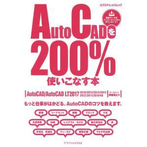 AutoCADを200%使いこなす本 もっと仕事がはかどる、AutoCADのコツを教えます。 / 阿...