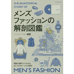 メンズファッションの解剖図鑑 理論と図解でよくわかるおしゃれ...