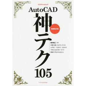 AutoCAD神テク105 / 鈴木裕二