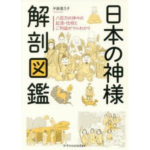 日本の神様解剖図鑑 / 平藤喜久子