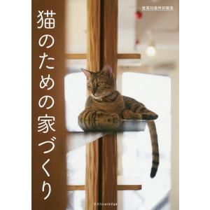猫のための家づくりの関連商品1