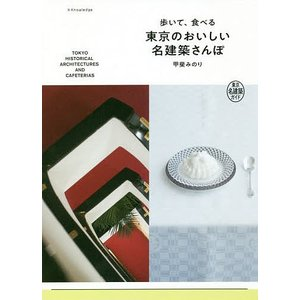 著:甲斐みのり 出版社:エクスナレッジ 発行年月:2018年06月
