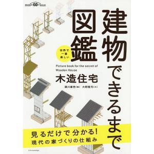建物できるまで図鑑 木造住宅 世界で一番楽しい / 瀬川康秀 / 大野隆司|bookfan