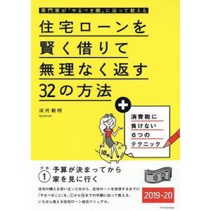 著:淡河範明 出版社:エクスナレッジ 発行年月:2019年04月 キーワード:ビジネス書