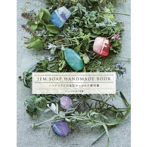 著:木下和美 出版社:エクスナレッジ 発行年月:2019年06月 キーワード:手芸
