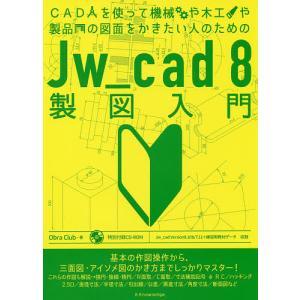 〔予約〕Jw_cad8製図入門|bookfan
