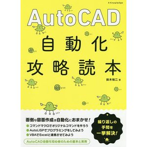 AutoCAD自動化攻略読本 / 鈴木裕二